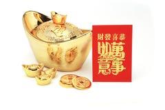 Lingots chinois d'or d'an neuf et paquet rouge Images libres de droits