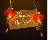 Linterna china realista del Año Nuevo del vector Imagenes de archivo