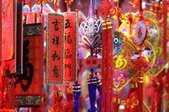Linterna de los pareados del Año Nuevo Foto de archivo