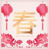 Linterna de oro china feliz de la flor de la peonía de la plantilla del vector del alivio del diseño de la decoración del Año Nue stock de ilustración