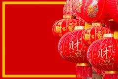 Linterna de papel roja china de la Feliz Año Nuevo con el espacio Fotografía de archivo