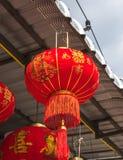 Linterna de papel roja china para la decoración china del Año Nuevo Imagen de archivo libre de regalías