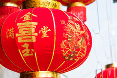 Linterna de papel roja china para la decoración china del Año Nuevo Imágenes de archivo libres de regalías