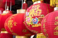 Linterna de papel roja china para la decoración china del Año Nuevo Fotos de archivo
