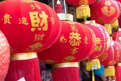 Linterna de papel roja china para la decoración china del Año Nuevo Foto de archivo libre de regalías