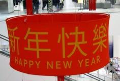 Linterna del rojo de la Feliz Año Nuevo Fotografía de archivo