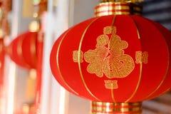 Linterna del rojo del chino tradicional Fotografía de archivo libre de regalías