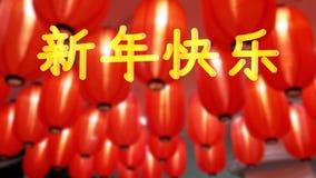 Linterna roja para la celebración china del Año Nuevo Foto de archivo