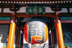 Linterna tradicional de la puerta de Kaminarimon del templo de Asakusa Sensoji en Tokio, Japón fotografía de archivo libre de regalías