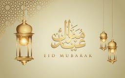Linterna tradicional y caligrafía árabe, vector adornado islámico del diseño islámico de Eid Mubarak de la tarjeta de felicitació ilustración del vector