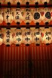 Linternas de la capilla de Kyoto Imagen de archivo libre de regalías