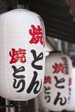 Linternas de papel japonesas Imágenes de archivo libres de regalías