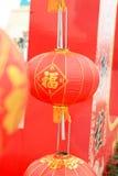 Linternas rojas chinas foto de archivo libre de regalías