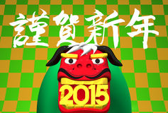 2015 Lion Dance, Greeting On Green Pattern. 3D render illustration For The Year Of The Sheep,2015 In Japan Royalty Free Stock Photos