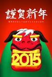 2015 Lion Dance, Japanese Greeting On Red. 3D render illustration For The Year Of The Sheep,2015 In Japan. For New Year Greeting Postcard stock illustration