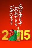 Lion Dance, Kadomatsu, 2015, Greeting On Red Stock Image