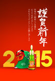 Lion Dance, Kadomatsu, 2015, Greeting On Red. 3D render illustration For The Year Of The Sheep,2015 vector illustration