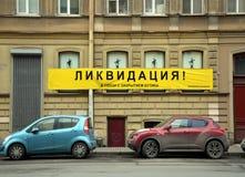 Liquidation!. SAINT-PETERSBURG, RUSSIA, MARCH 1, 2015 - Banner on boutique -  Liquidation! The economic crisis in Russia. Saint Petersburg Royalty Free Stock Image