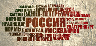 List of cities and towns in Russia Royalty Free Stock Photography