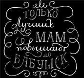 Literowanie wektor w rosyjskich Tylko najlepszy mamach będzie grandmoms zdjęcie stock