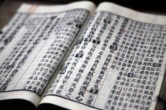 Livre antique chinois Image libre de droits