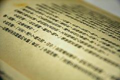 Livro chinês Fotografia de Stock