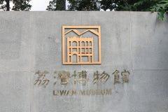 Liwan museumXiguan antik stad Guangzhou Kina Arkivfoto