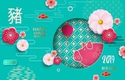 Ljust hälsa kort för det kinesiska nya året 2019 Pappers- blommor, kinesiska beståndsdelar och roligt svin Översättning från vektor illustrationer