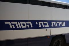 LKW der israelischen Strafvollzugsbehörde Stockfoto