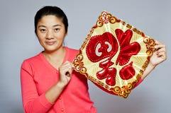 Llamada china del Año Nuevo de la paga de las mujeres Imagenes de archivo