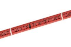 Línea de policía israelí Imagen de archivo libre de regalías