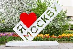Lo Stele con le parole I ama Mosca nel parco di Kolomenskoe di Mosca, Russia Tali acciai sono stati eretti nei parchi di Mosca du Fotografia Stock Libera da Diritti