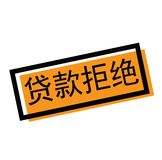 Loan denied stamp in chinese. Loan denied black stamp in chinese language. Sign, label, sticker stock illustration