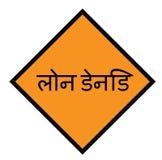 Loan denied stamp in hindi. Loan denied black stamp in hindi language. Sign, label, sticker stock illustration