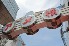 Local Shopping arcade Tokyo Stock Photo