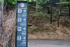 Local sightseeing sign at Bamboo forest of Arashiyama. Kyoto, Japan - May 7, 2016: Local sightseeing sign at Bamboo forest of Arashiyama, Kyoto, Japan Royalty Free Stock Images
