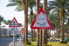 Località di soggiorno nell'Egitto, segnale stradale immagine stock