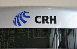 Logo à grande vitesse de chemins de fer de la Chine photographie stock libre de droits