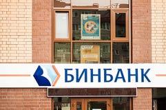 Logo av Binbank - rysk bank Binbank logocloseup på byggnaden med den Binbank inskriften i ryss Arkivbild