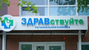 Logo av den moderna regionala kliniken på den främre ingången Royaltyfri Bild