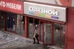 Logo de ` de Svjaznoj de ` de détaillant Photographie stock libre de droits