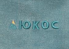 Logo de la compagnie Ioukos sur une couverture image stock