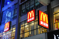 Logo de Mcdonald Photographie stock libre de droits