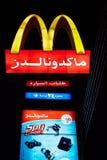 Logo de McDonalds en arabe pendant la nuit Image libre de droits