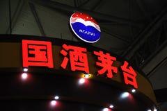 Logo de renommée mondiale de moutai de boisson alcoolisée Photographie stock libre de droits