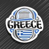 Logo de vecteur pour la Grèce illustration de vecteur