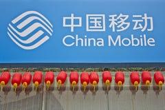 Logo del cellulare della Cina Fotografie Stock