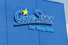 Logo et signe de SineStar Sinestar est cinéma en allemand photo stock