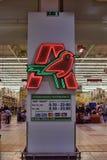 Logo och lageroperation Auchan Royaltyfria Foton
