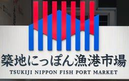 Logo of the Tsukiji Fish Market on board at entrance. Tokyo, Japan - September 26, 2016: Billboard showing the logo of the Tsukiji Fish Market at entrance of Stock Photography